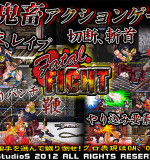 StudioS – Fatal Fight