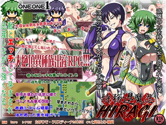 ONEONE1 - Tokumu shisa ma nin HIRAGI