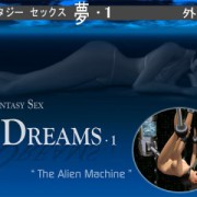 Fantasy Sex Dreams 1 The Alien Machine