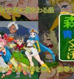 Takatsu – Mori no aoku rage