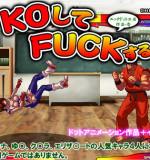 KO'shite FUCK'suru