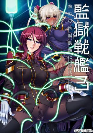 Lilith - Kangoku Senkan 3 - Nessa no Sennou Kouro