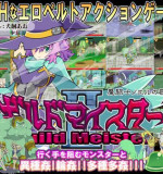 Ultramanbo – Guild Meister 2