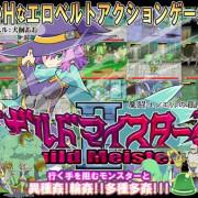 Ultramanbo - Guild Meister 2