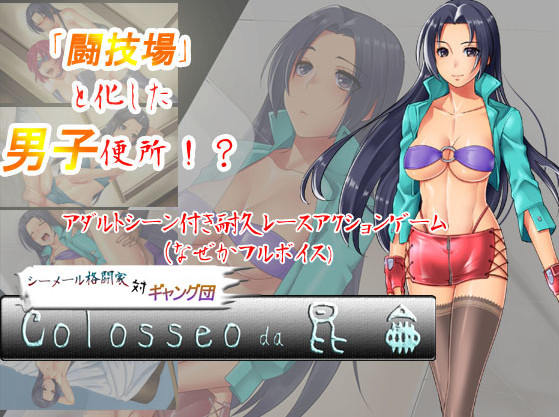 Colosseoda - Kunlun Futa fighter versus gang