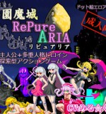 Dream Fantasies – The Paradise Fortress of RePure Aria