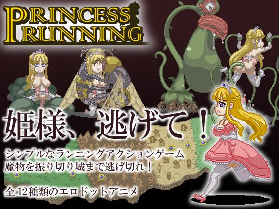 SCAR - Princess Running