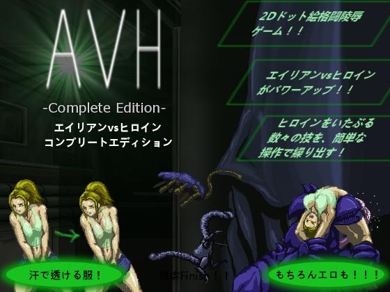 Dime en Loan - AVH-Complete Edition