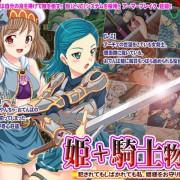 Studio Cute - Princess + Knight Story