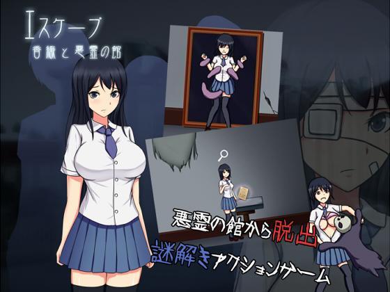 Escape - Kaori to akuryo no yakata