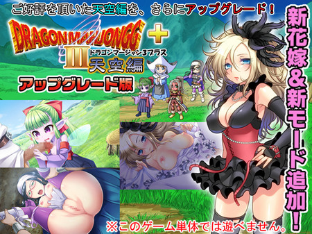Dragon Mahjongg 3 Collection Ver 4.14 - All In Pack