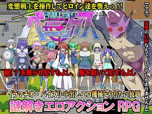 Sukura cchi - Hentai Apocalypser Penix