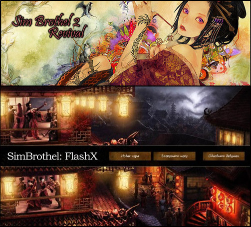 Sim Brothel 2: Revival (Update/Eng) & Sim Brothel: FlashX (Rus)