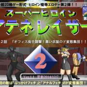 Laser Babe Athena VS 1-2