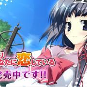 Ikinari Anata ni Koishiteiru / 戦乙女らんなばうとっ!