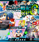 Arumero Soft – Hikaru Senki RPG English