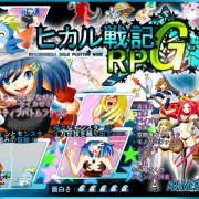 Arumero Soft - Hikaru Senki RPG English