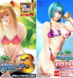 Illusion – Collection Sexy Beach 3 + All Addons & All Mods