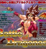 Megrim – Battle of Dragoness
