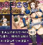Hitodzuma senshi Emma kodai teikoku no iseki