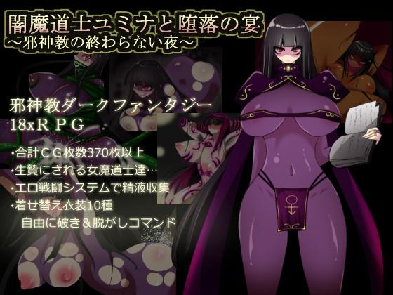 Darkness Mage Yumina and corruption of party