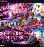 Arumero – Creature Hunter