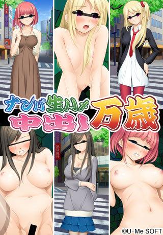 Ume Soft - Harajuku Dating Paradise