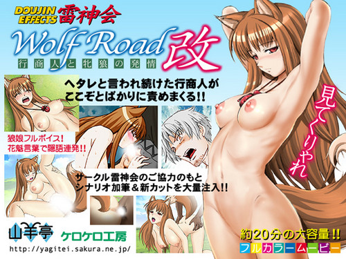 Yagitei - Wolf Road Game