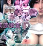 Umemaro3D – Semen Analysis / 精液検査