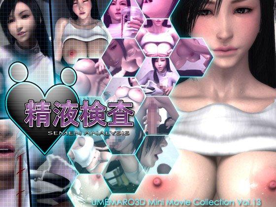 Umemaro3D - Semen Analysis / 精液検査