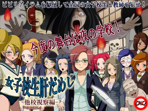 T-enta-p - School Girl Courage Test 1-3