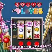 Hurricane Dot Com - To Love-ru with Slot