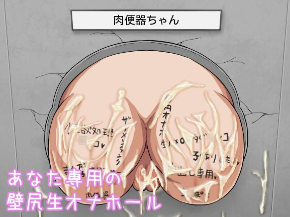 No. L Studio - Your Dedicated Ass Wall Wet Onahole