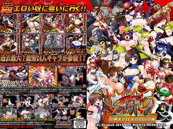 StudioS - Ultra Strip Fighter IV Omeco Edition