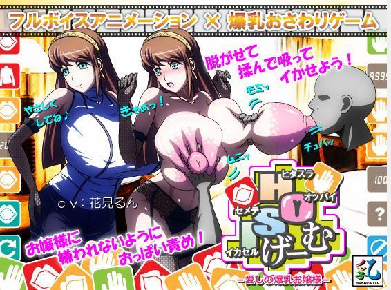 Nokko Otsu - H.O.S.I. Game Vol.01
