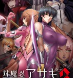 Anime Lilith – Anti-Demon Ninja Asagi 3 / Taimanin Asagi 3