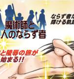 Z shirushi – Majutsu Shito 6 Nin no Narazumono