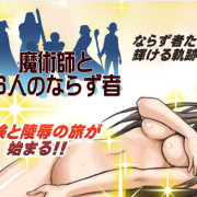 Z shirushi - Majutsu Shito 6 Nin no Narazumono