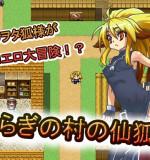 Tori kago – Yuragi no Mura no Sen Kitsune Ver.1.03