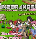 PANZER ANGELS – Girls Roar Ver.2.02