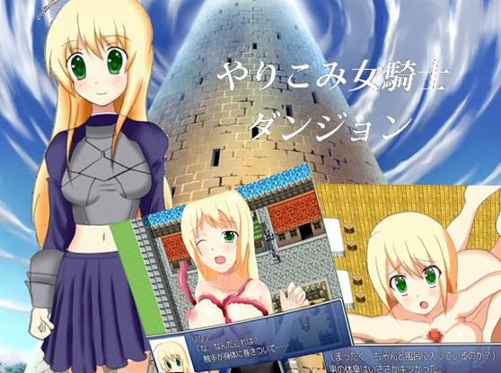 Monster box - Yarikomi onna kishi danjon