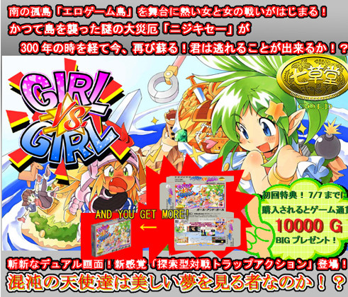 Nanakusadou - GIRL vs GIRL Ver.1.0 (eng) / 1.05 (jap)
