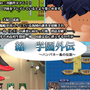 I-Raf-You - Shukyusho Gkuen Gaiden -The Legend of Hanpane Island Ver1.01