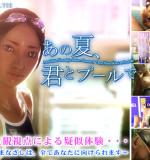 Amelialtie – Ano Natsu Kimi to pool de