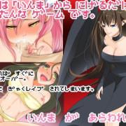 Inma Kara nigemawaru dake no Kan tan'na RPG Ver1.01