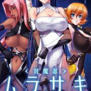 Black Lilith - Taimanin Murasaki - Kunoichi Kairai Dorei ni Otsu