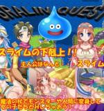 Soukyuu – Sralin Quest