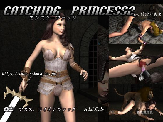 Akata - Catching Princess 2