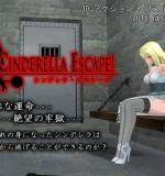 Hajime – Cinderella Escape R18 Ver.2015-10-03