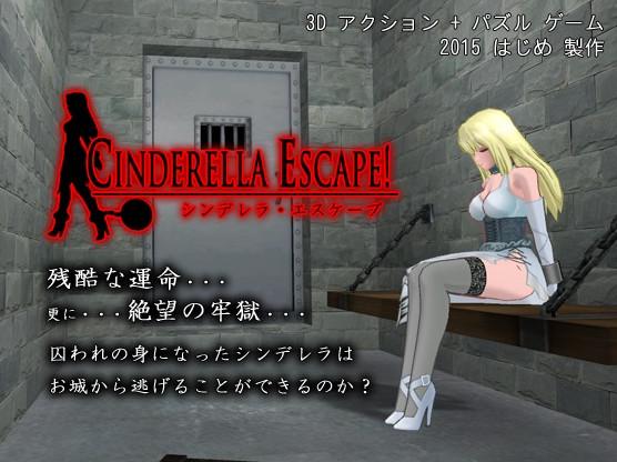 Hajime - Cinderella Escape R18 Ver.2015-10-03
